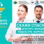 Конкурс медицинских и фармацевтических работников